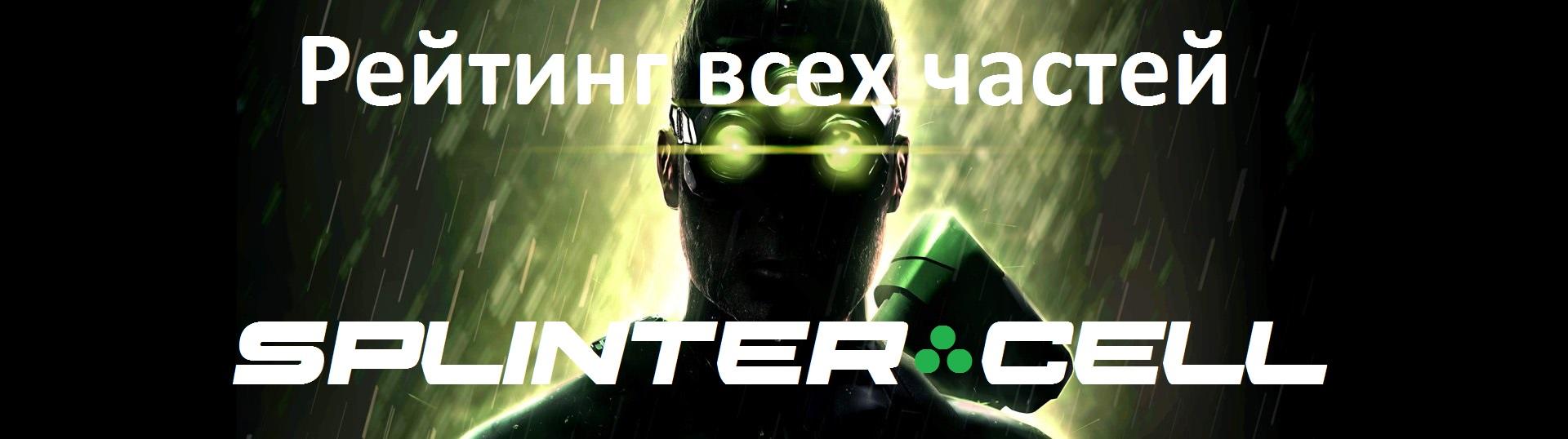 Рейтинг игр серии Splinter Cell